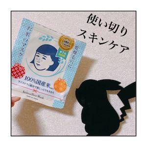 毛穴撫子(ケアナナシコ) お米のマスク <シートマスク>を使ったパピコさんのクチコミ画像