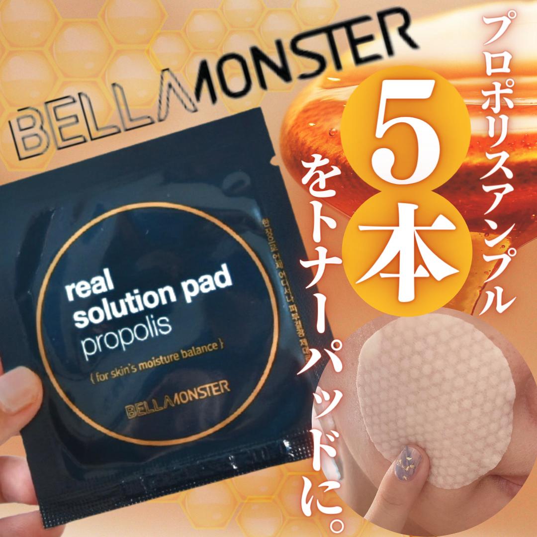 BELLAMONSTER(ベラモンスター) リアルソリューションプロポリスアンプルパッドの良い点・メリットに関するみゆさんの口コミ画像1
