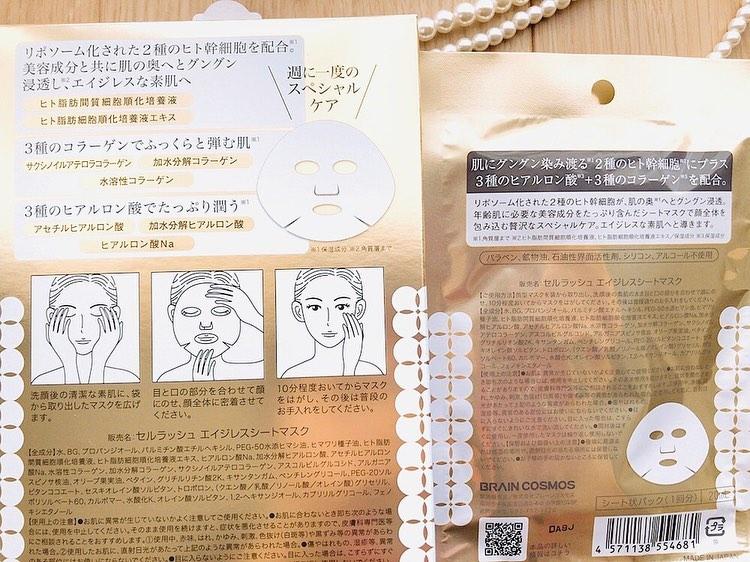 BRAIN COSMOS(ブレーンコスモス) セルラッシュ エイジレスシートマスクを使ったもややいさんのクチコミ画像3