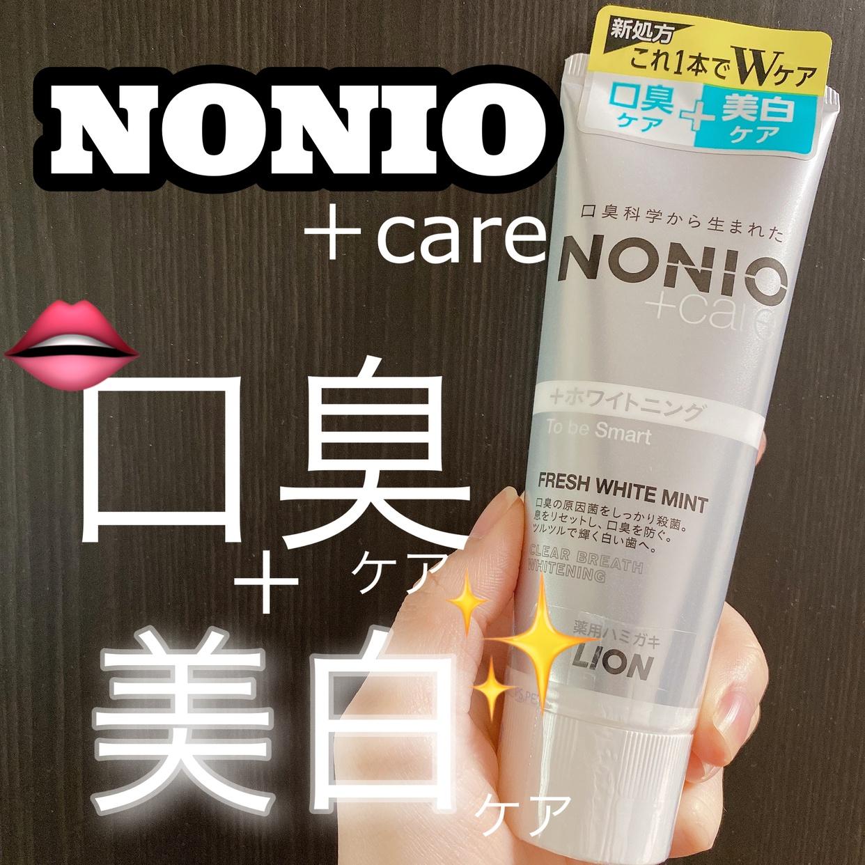 NONIO(ノニオ)プラス ホワイトニング ハミガキを使ったOLちゃんさんのクチコミ画像1