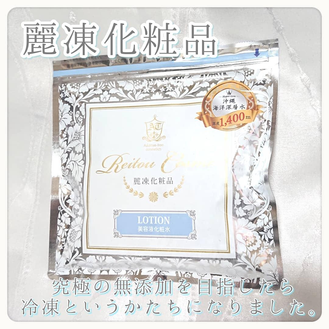 麗凍化粧品(Reitou Cosme)美容液 化粧水を使ったnakoさんのクチコミ画像