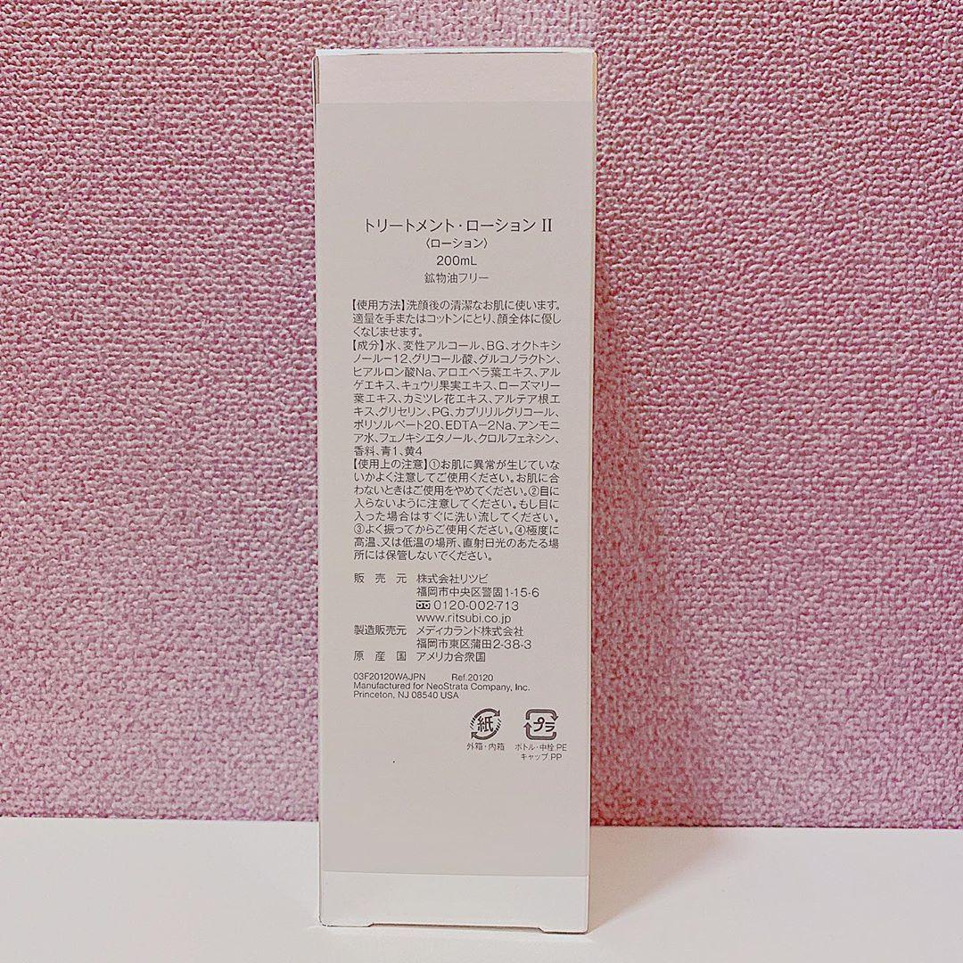 Exuviance(エクスビアンス) PLATINUM トリートメント・ローションⅡを使ったナナセミユさんのクチコミ画像2