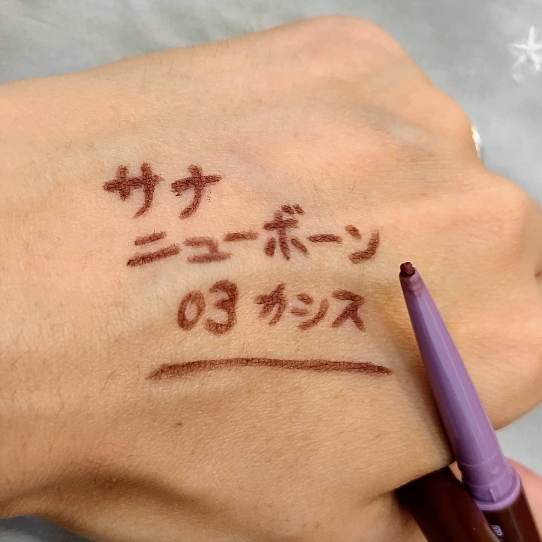 SANA New Born(サナ ニューボーン) クリーミーアイペンシルEXの良い点・メリットに関する瑠衣さんの口コミ画像3