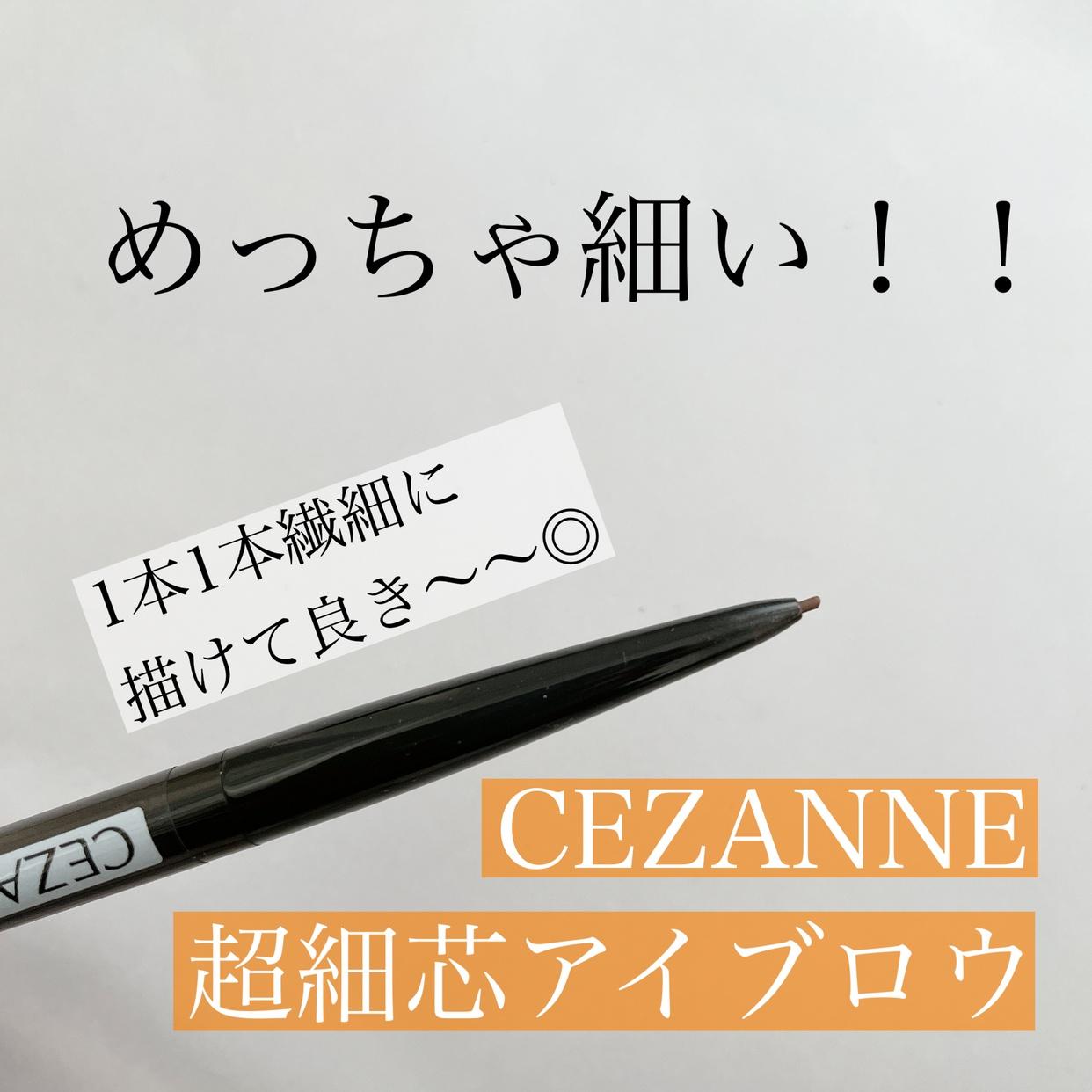 CEZANNE(セザンヌ)超細芯アイブロウを使ったmuu❤︎さんのクチコミ画像1
