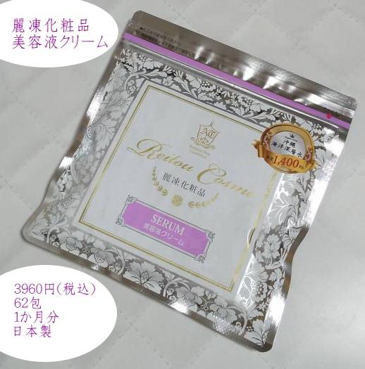 麗凍化粧品(Reitou Cosme) 美容液クリームを使ったかんなさんのクチコミ画像2