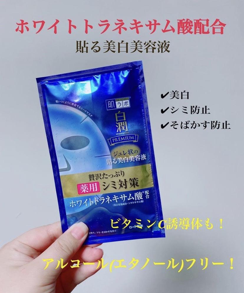 肌ラボ(HADALABO) 白潤プレミアム 薬用浸透美白ジュレマスクを使ったrichopaさんのクチコミ画像1