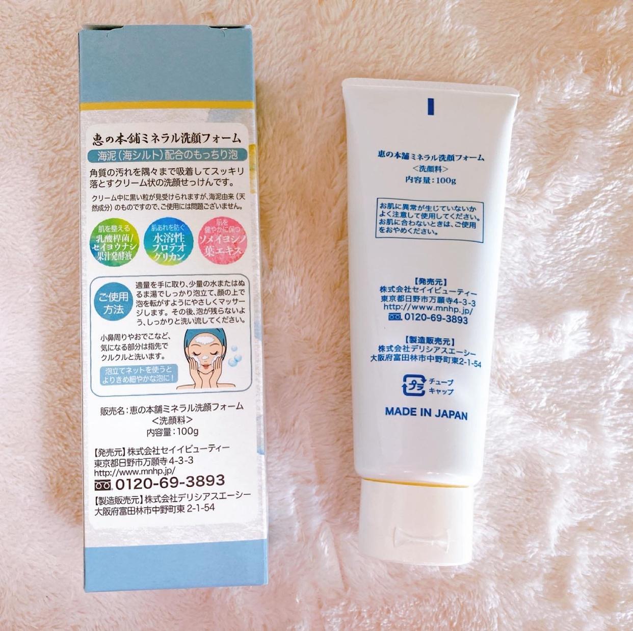 恵の本舗(MEGUMI no HONPO) ミネラル洗顔フォームを使ったメグさんのクチコミ画像2