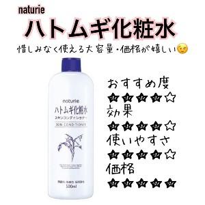 naturie(ナチュリエ)ハトムギ化粧水 スキンコンディショナーを使った まねさんのクチコミ画像