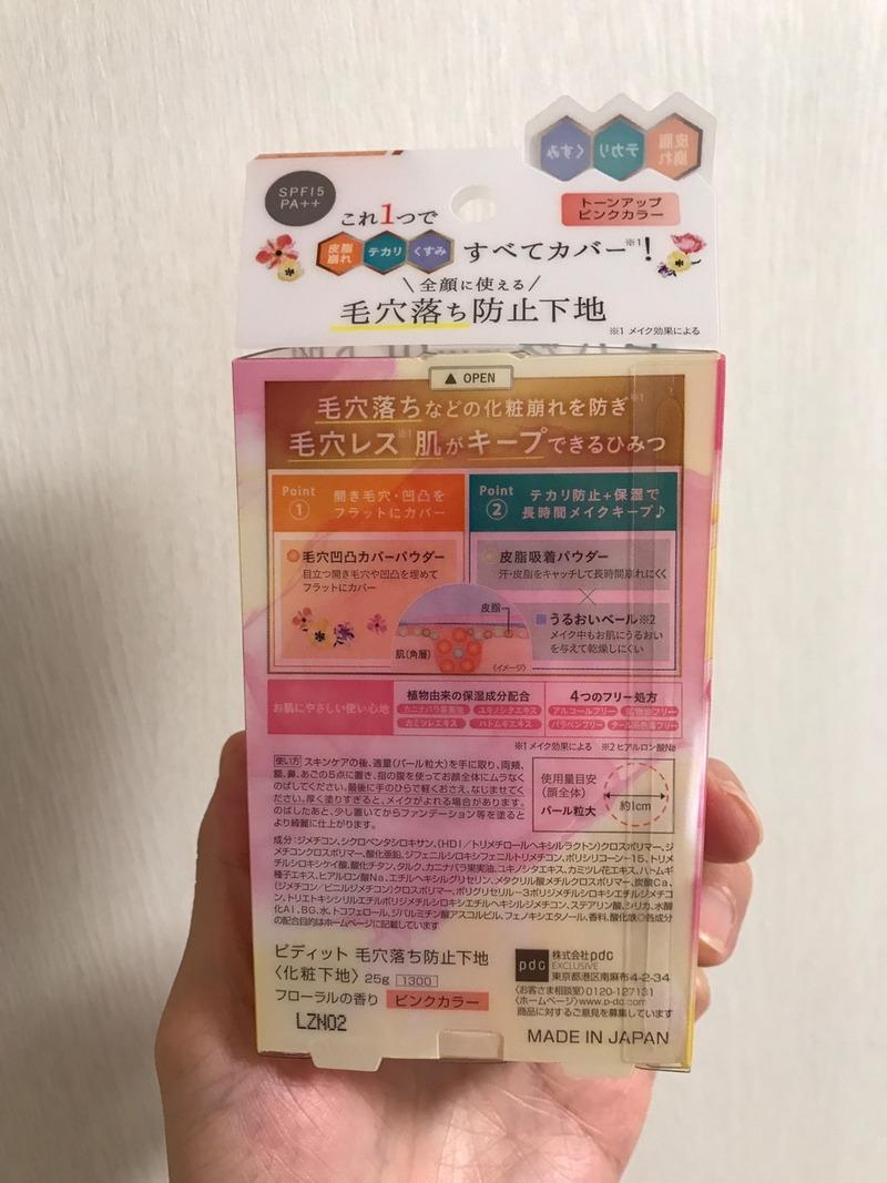 Pidite(ピディット) 毛穴落ち防止下地の良い点・メリットに関するkirakiranorikoさんの口コミ画像2