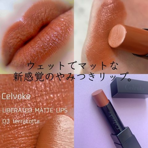 Celvoke(セルヴォーク) リベレイティッドマットリップスを使ったマト子さんのクチコミ画像