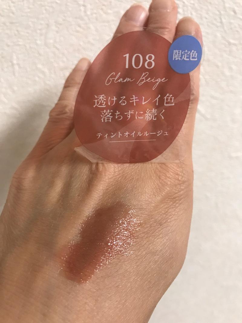 OPERA(オペラ) リップティント Nの良い点・メリットに関するkirakiranorikoさんの口コミ画像3