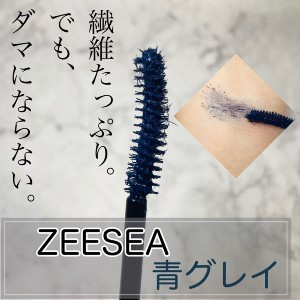 ZEESEA(ズーシー) ダイヤモンドシリーズ カラーマスカラの良い点・メリットに関するちょこみんとさんの口コミ画像2