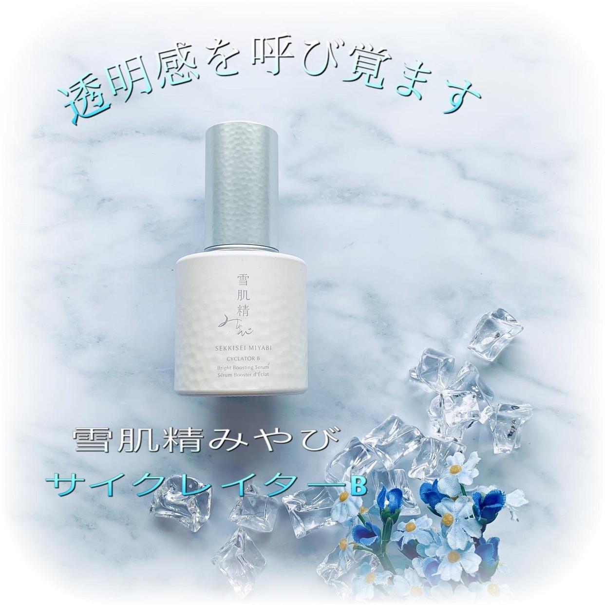 雪肌精 みやび(SEKKISEI MIYABI) サイクレイター Bの良い点・メリットに関するsnowmiさんの口コミ画像1