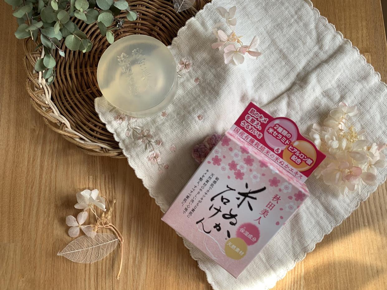 ユゼ化粧品秋田美人 透明石けんを使ったRyumamaさんのクチコミ画像3