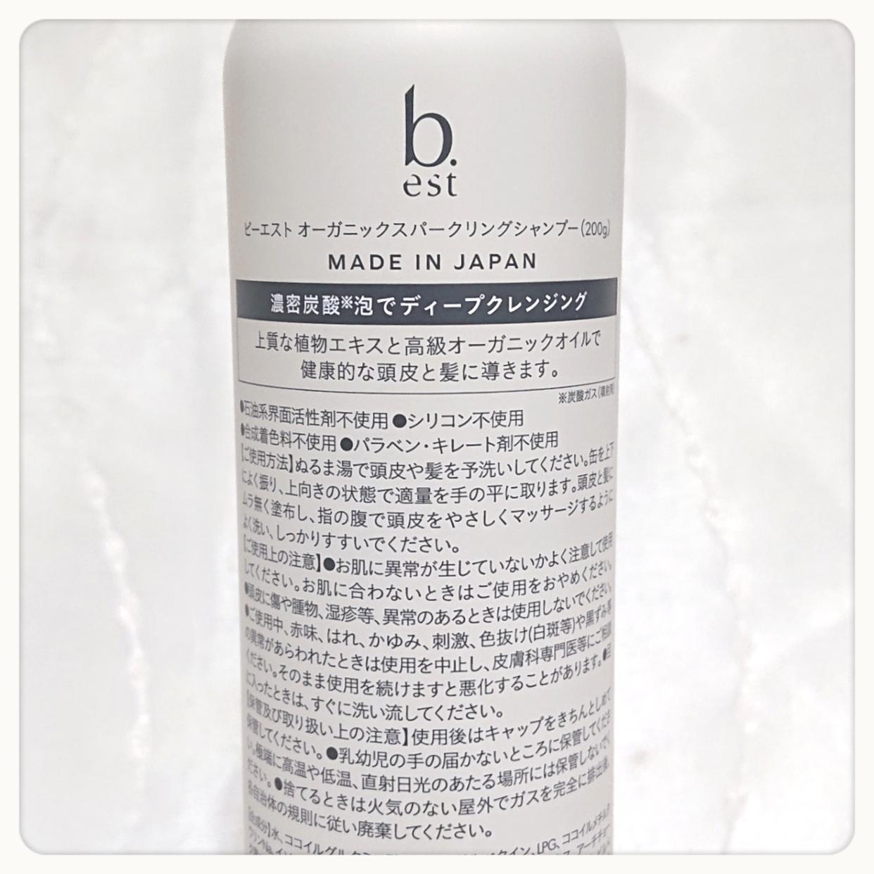 b.est(ビーエスト) organic sparkling shampooを使ったnakoさんのクチコミ画像2