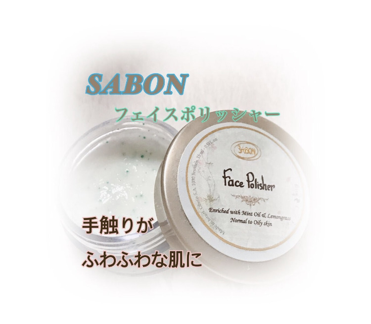 SABON(サボン) フェイスポリッシャー リフレッシングを使ったゆきさんのクチコミ画像1