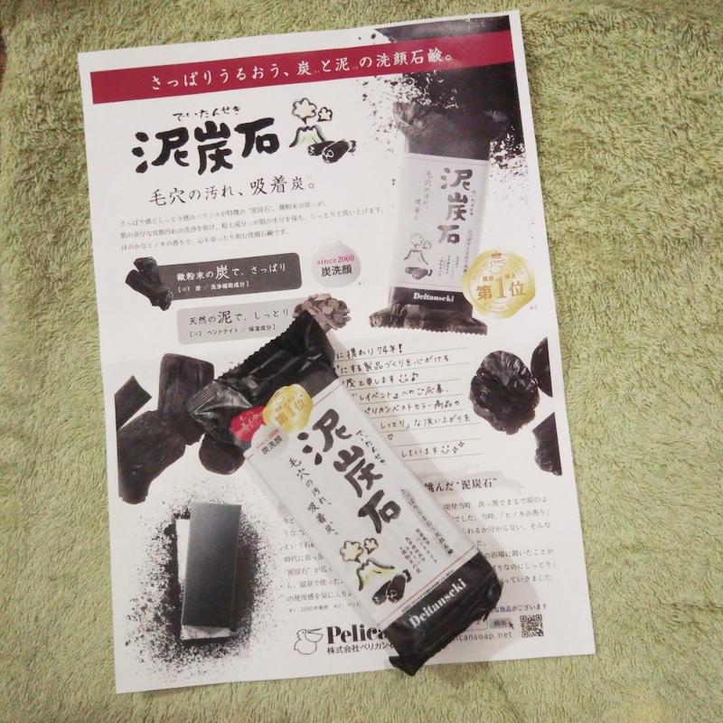 ペリカン石鹸(PELICAN SOAP)泥炭石を使ったみこさんのクチコミ画像1