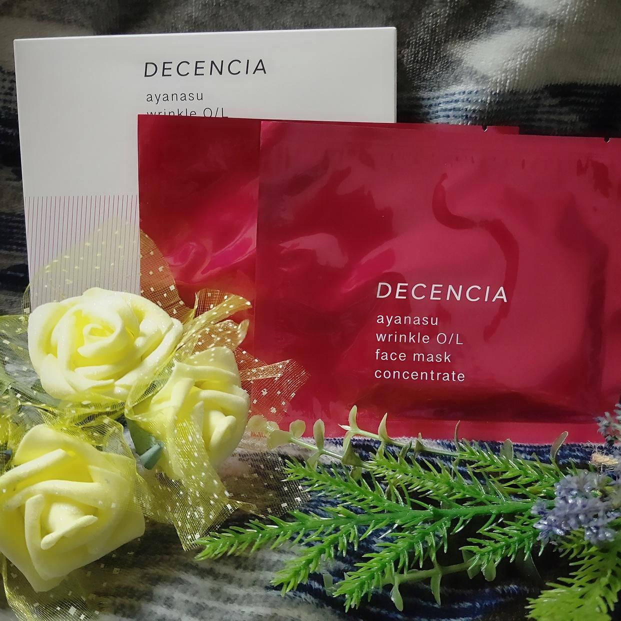 DECENCIA(ディンセンシア) アヤナス リンクルO/L フェイスマスク コンセントレートを使ったまおぽこさんのクチコミ画像