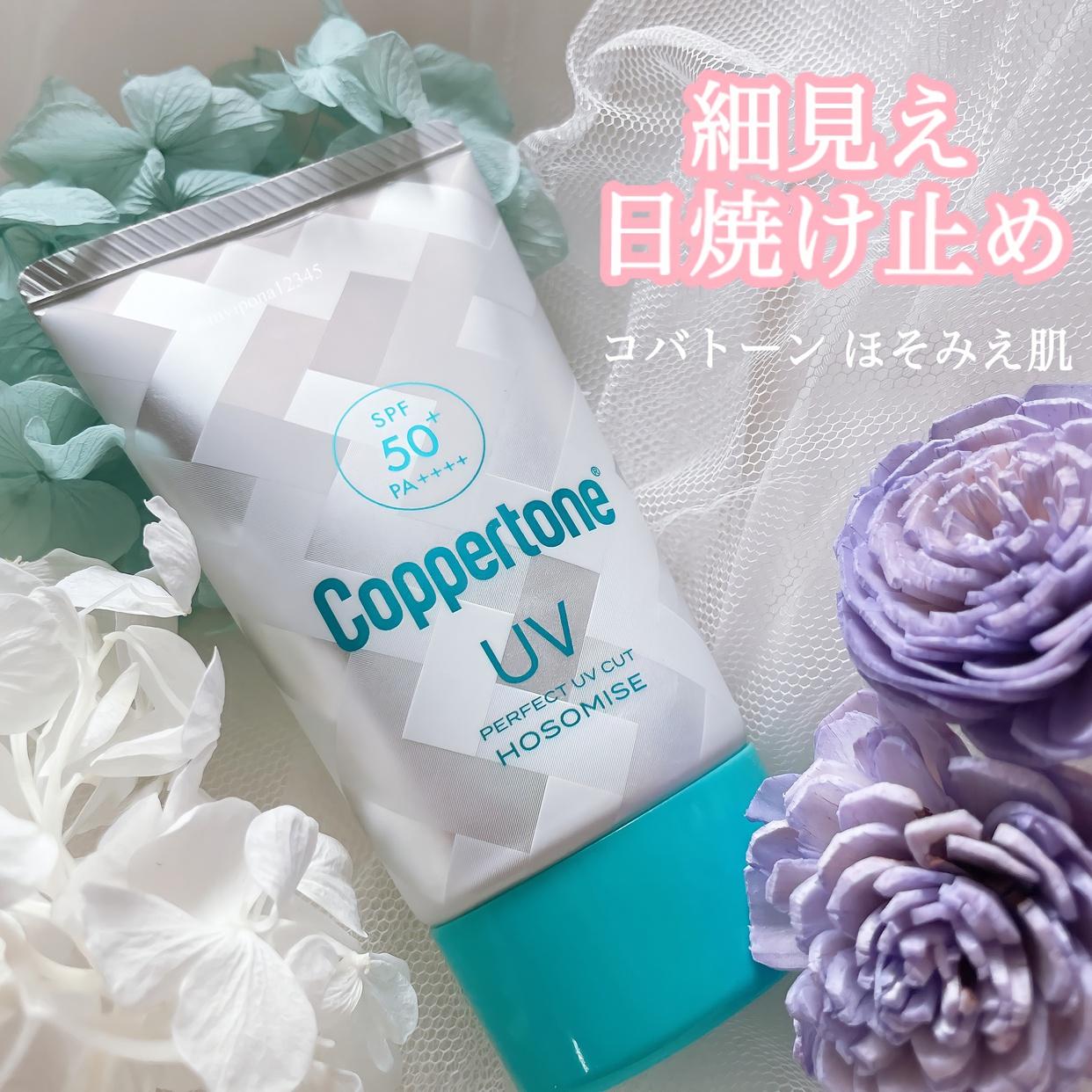 Coppertone(コパトーン) キレイ魅せUV ほそみせ肌を使ったみぃぽなさんのクチコミ画像1