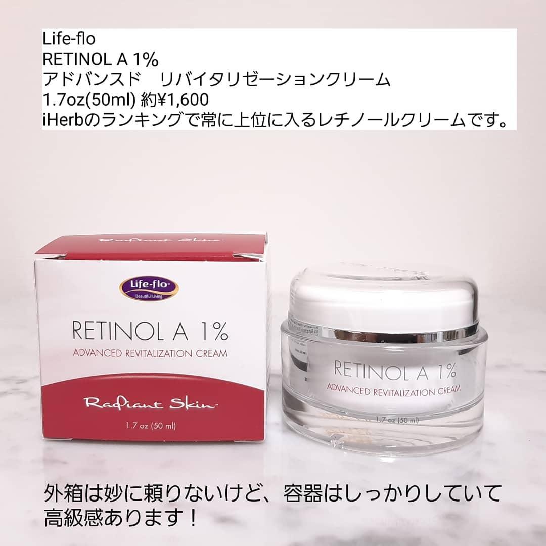 Life-flo(ライフフロー) レチノールA 1%クリームの良い点・メリットに関するMiiさんの口コミ画像2