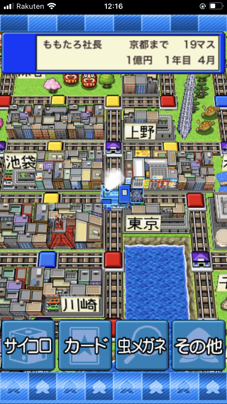 KONAMI(コナミ) 桃太郎電鉄JAPAN+に関するとまとさんの口コミ画像1