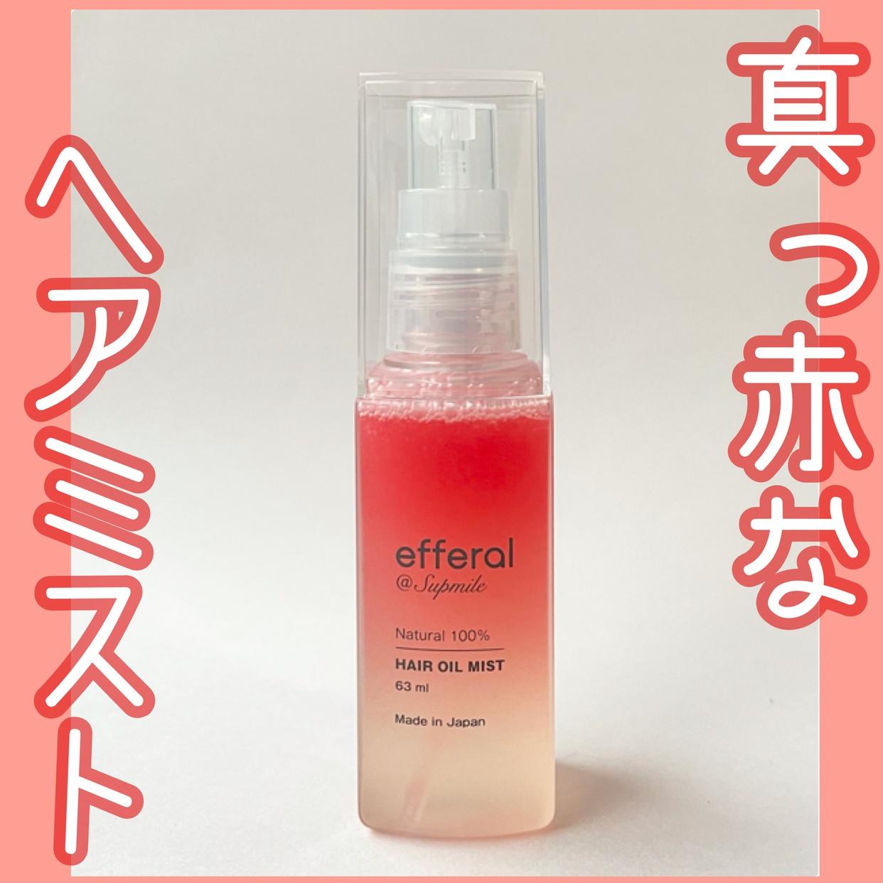 efferal(エフェラル)ヘアオイルミストを使ったあひるさんのクチコミ画像1