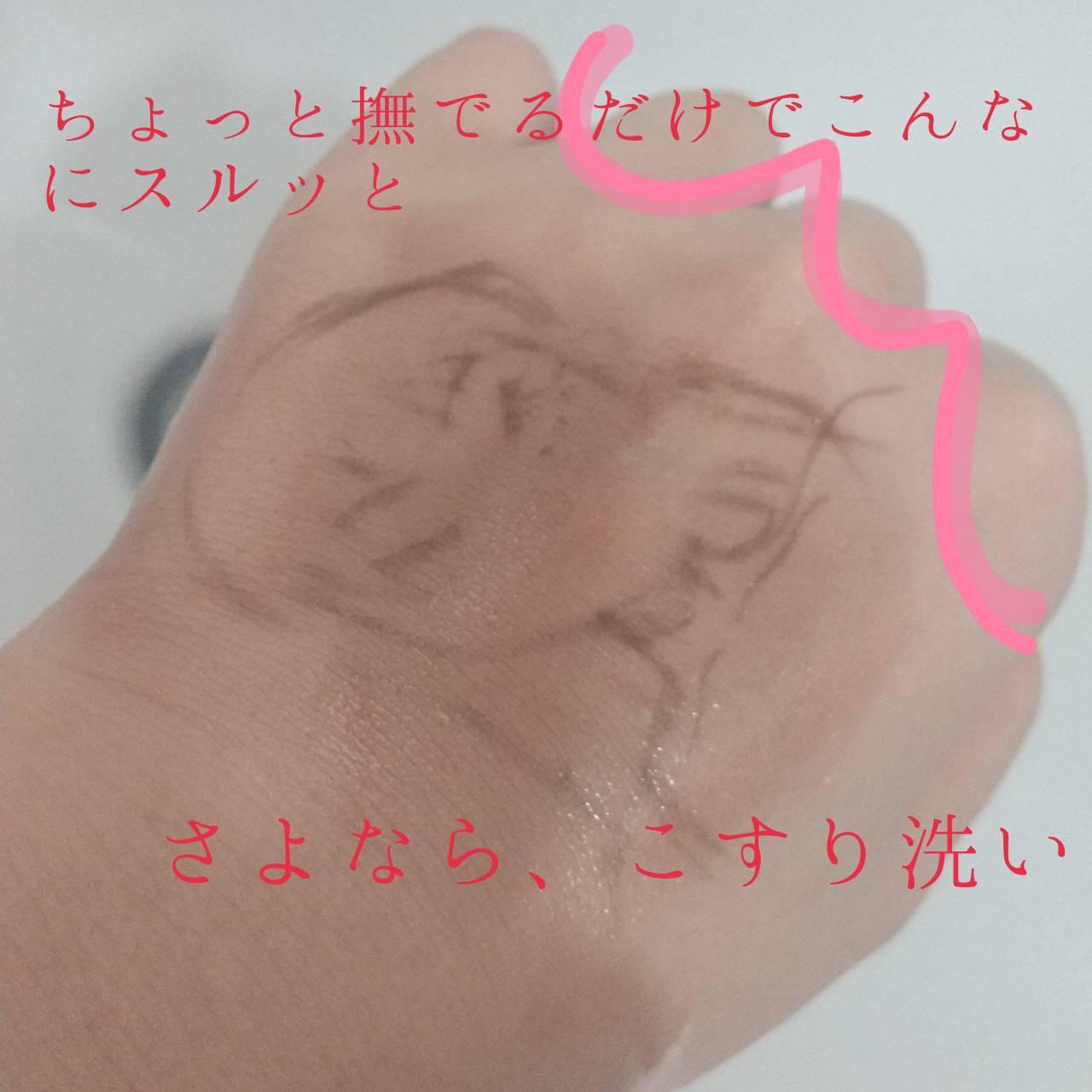 shu uemura(シュウ ウエムラ)アルティム8∞ スブリム ビューティ クレンジング オイルを使ったRIRIさんのクチコミ画像3