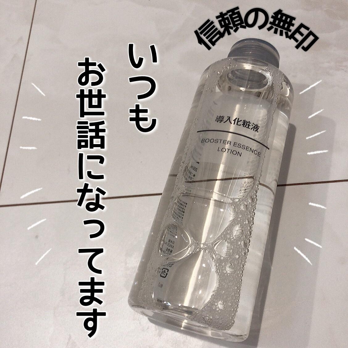 無印良品(MUJI)導入化粧液を使ったkhさんのクチコミ画像2