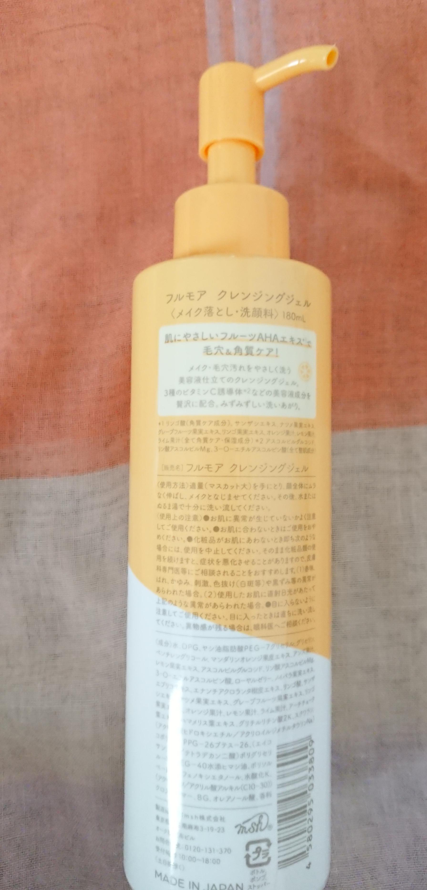 FRU MOR(フルモア) クレンジングジェルの良い点・メリットに関する恵未さんの口コミ画像2