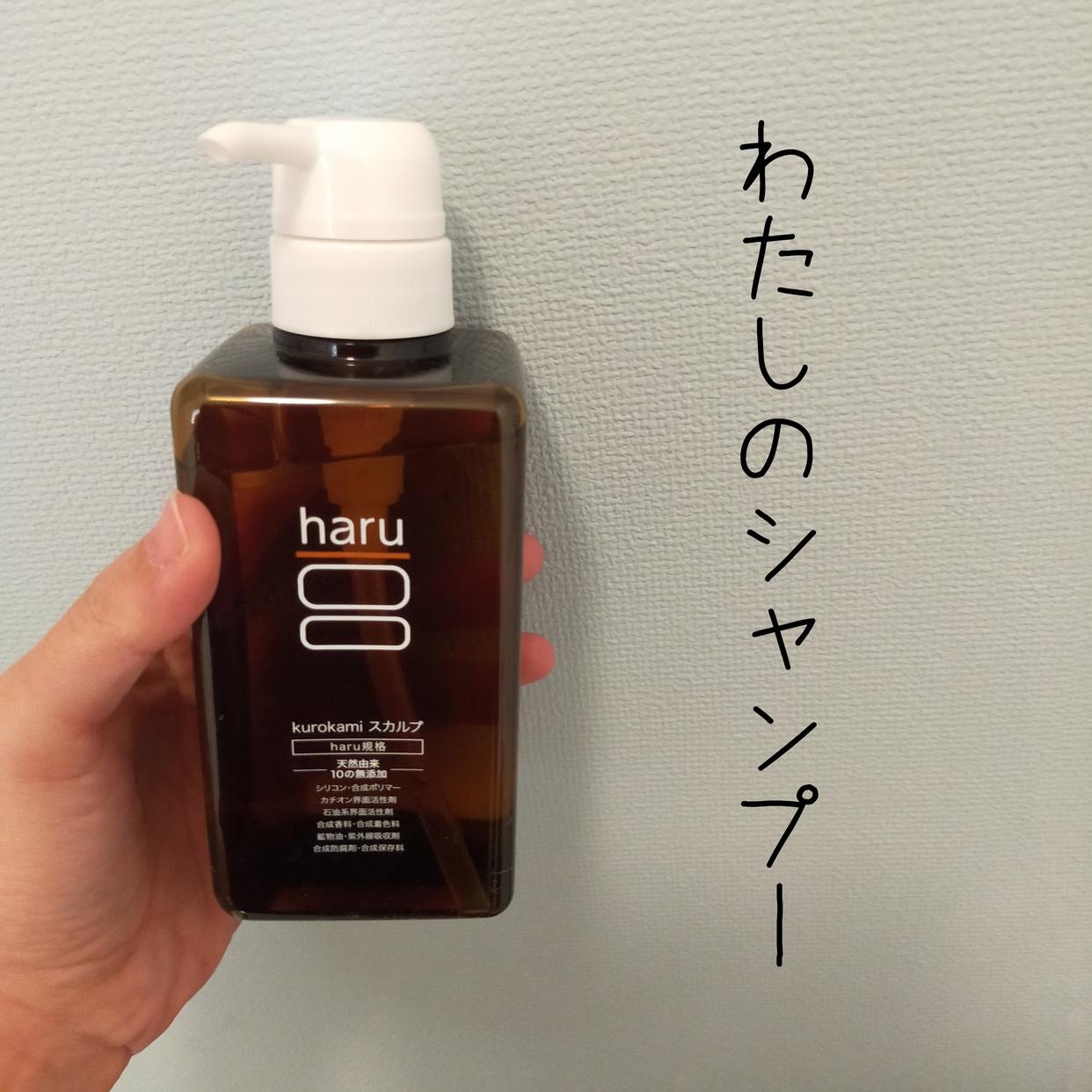 haru(ハル)kurokami スカルプを使ったねこちえさんのクチコミ画像1