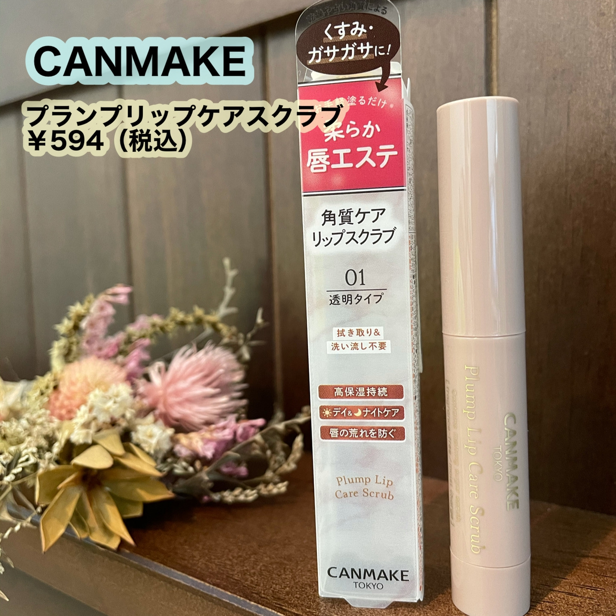 CANMAKE(キャンメイク) プランプリップケアスクラブを使ったakrさんのクチコミ画像1
