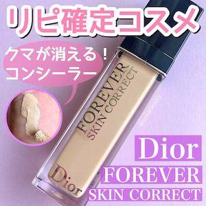 Dior(ディオール) スキン フォーエヴァー スキン コレクト コンシーラーを使ったRENAさんのクチコミ画像1
