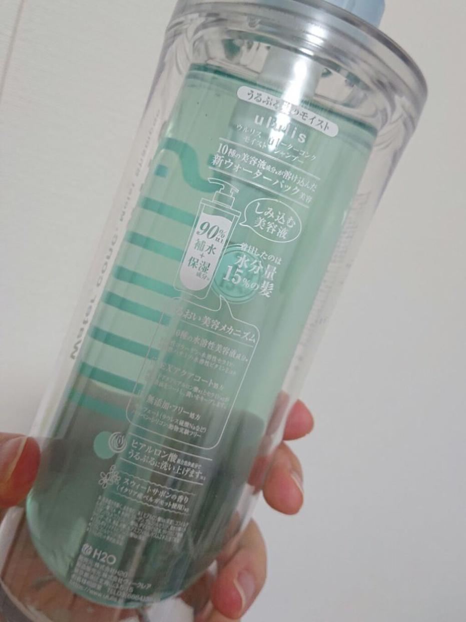 ululis(ウルリス) ウォーターコンク モイストシャンプーを使った伊藤 正晃さんのクチコミ画像1