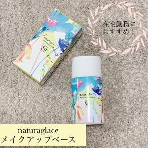 naturaglace(ナチュラグラッセ)UVプロテクションベースを使った mayuさんのクチコミ画像