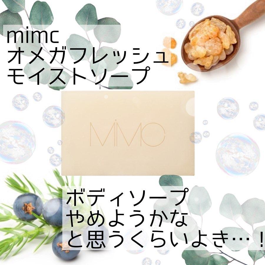 MiMC(エムアイエムシー) オメガフレッシュモイストソープの良い点・メリットに関するnatsuさんの口コミ画像1