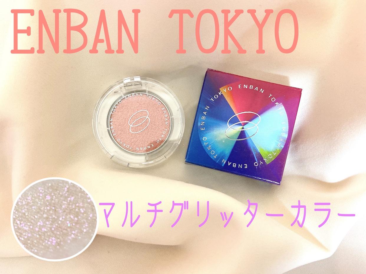 円盤東京(ENBAN TOKYO) マルチグリッターカラーを使ったももを。さんのクチコミ画像