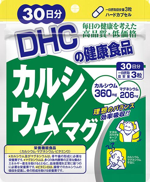 DHC(ディーエイチシー) カルシウム/マグの良い点・メリットに関するえ~ちゃんさんの口コミ画像1
