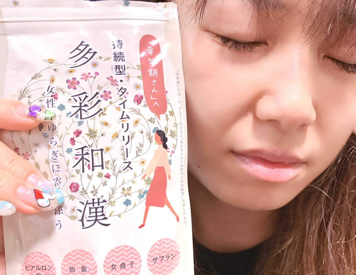 ヴィンセント製薬(vincent pharmacy)多彩和漢を使ったkana_cafe_timeさんのクチコミ画像4