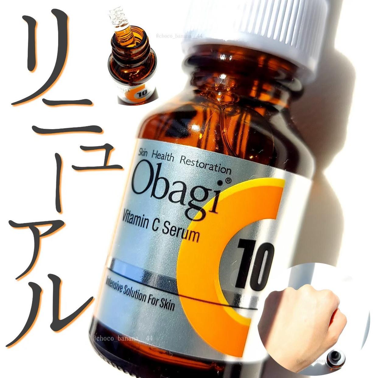 Obagi(オバジ) c10セラムを使ったししさんのクチコミ画像1
