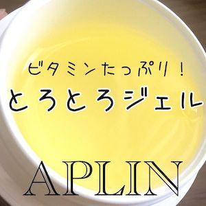 APLIN(アプリン)シミレーズジェルを使ったyunaさんのクチコミ画像