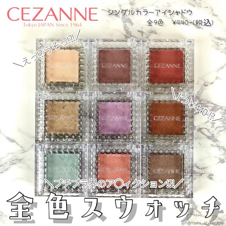 CEZANNE(セザンヌ) シングルカラーアイシャドウを使ったほなみ☺︎さんのクチコミ画像2