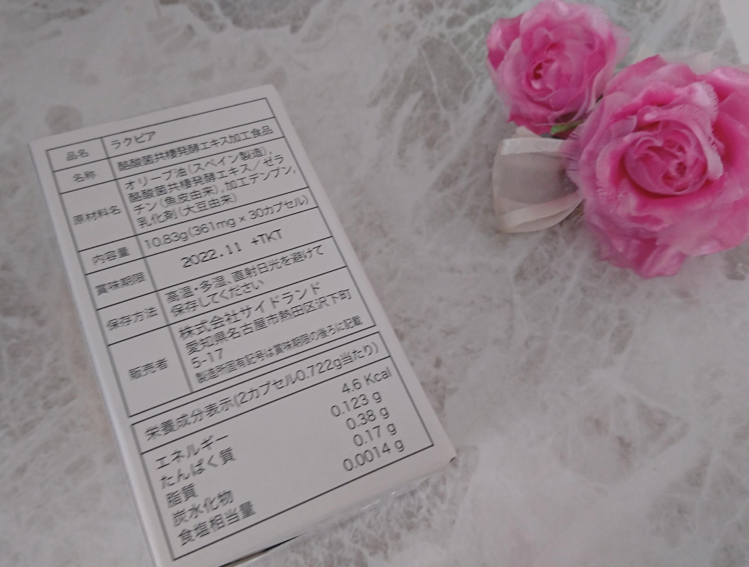 Lacpia(ラクピア) 短鎖脂肪酸サプリを使ったYuKaRi♡さんのクチコミ画像2