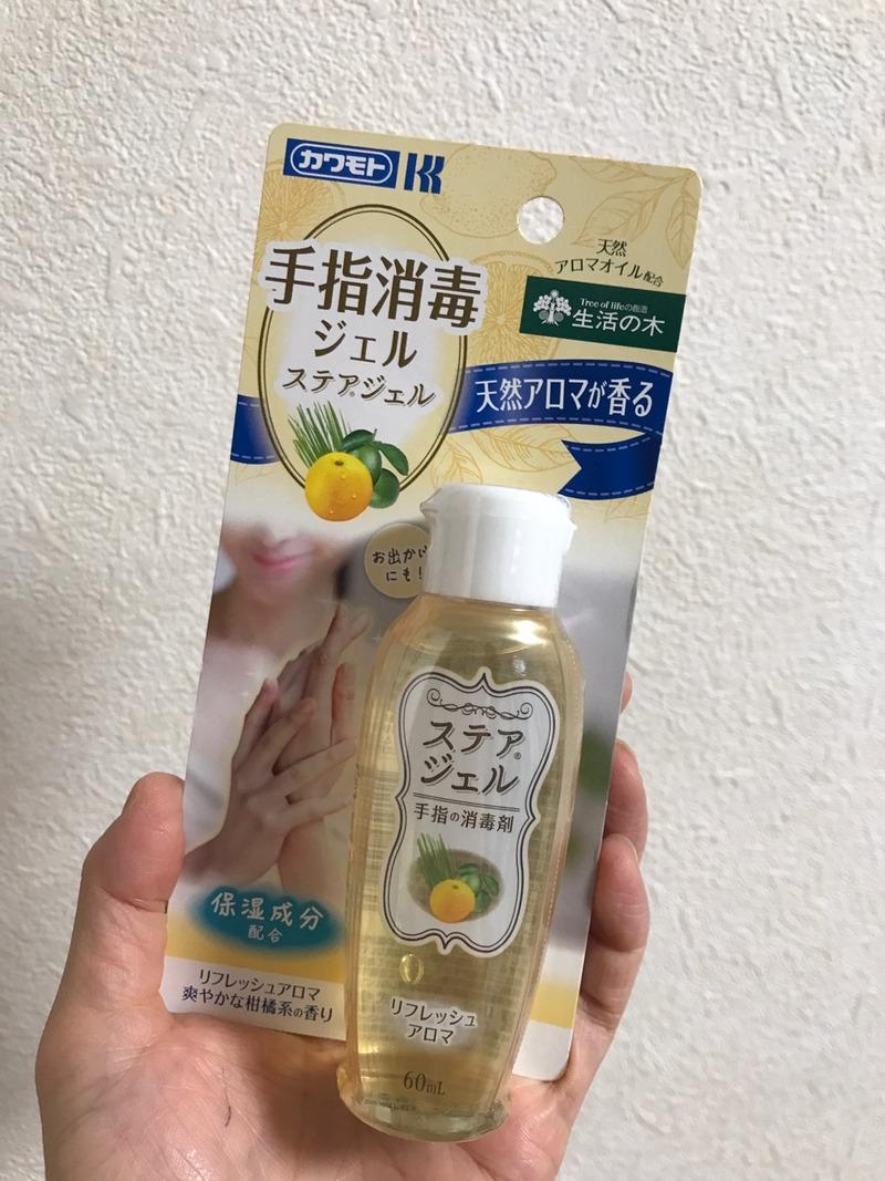 ステアジェル 手指消毒ジェルの良い点・メリットに関するkirakiranorikoさんの口コミ画像1