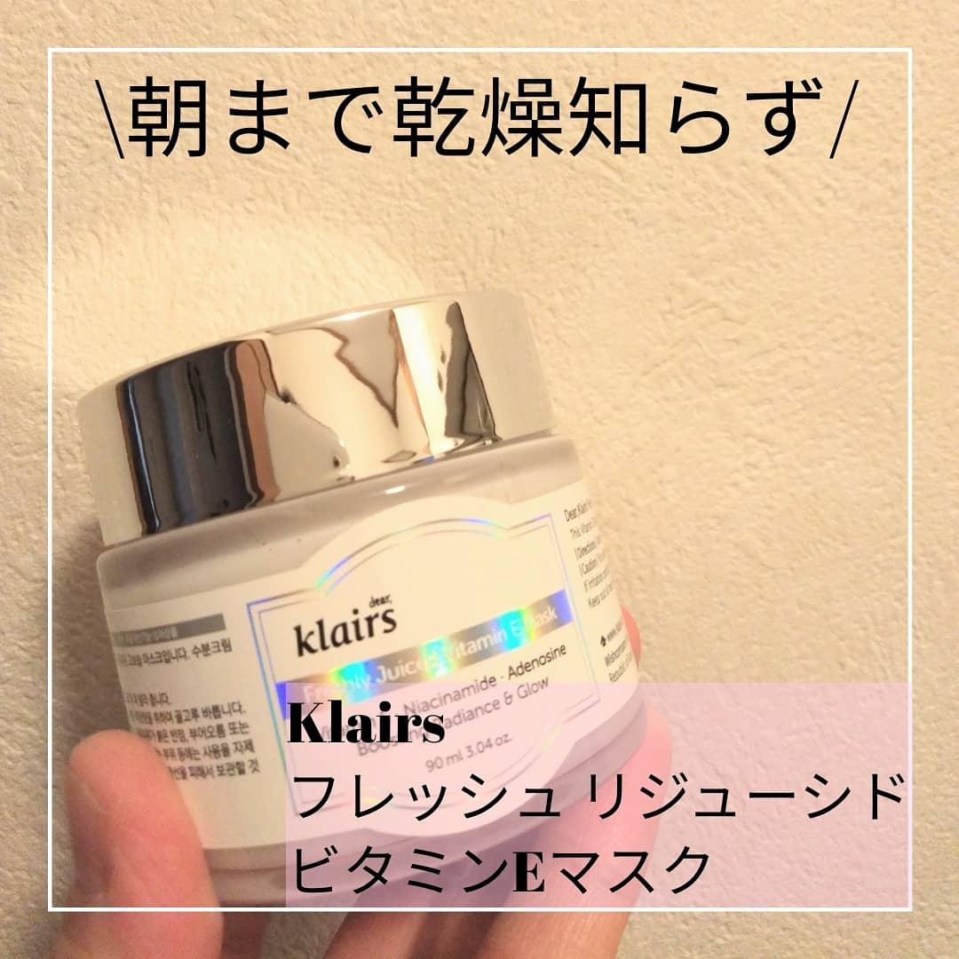 KLAIRS(クレアス) フレッシュリジューシドビタミンEマスクを使ったmana.mana.78さんのクチコミ画像1