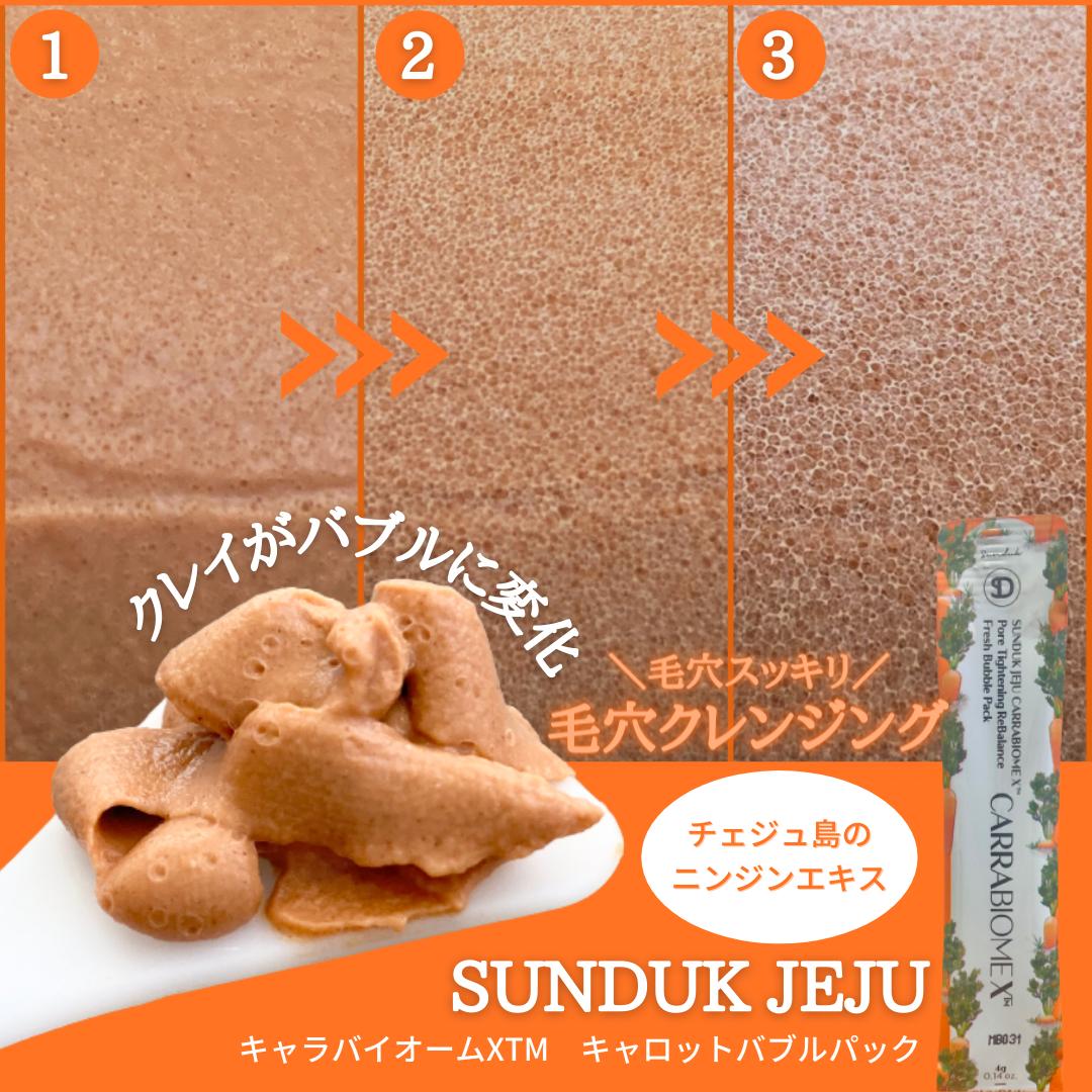 SUNDUK(サンダック) JEJU キャロットバブルパックの良い点・メリットに関するみゆさんの口コミ画像1