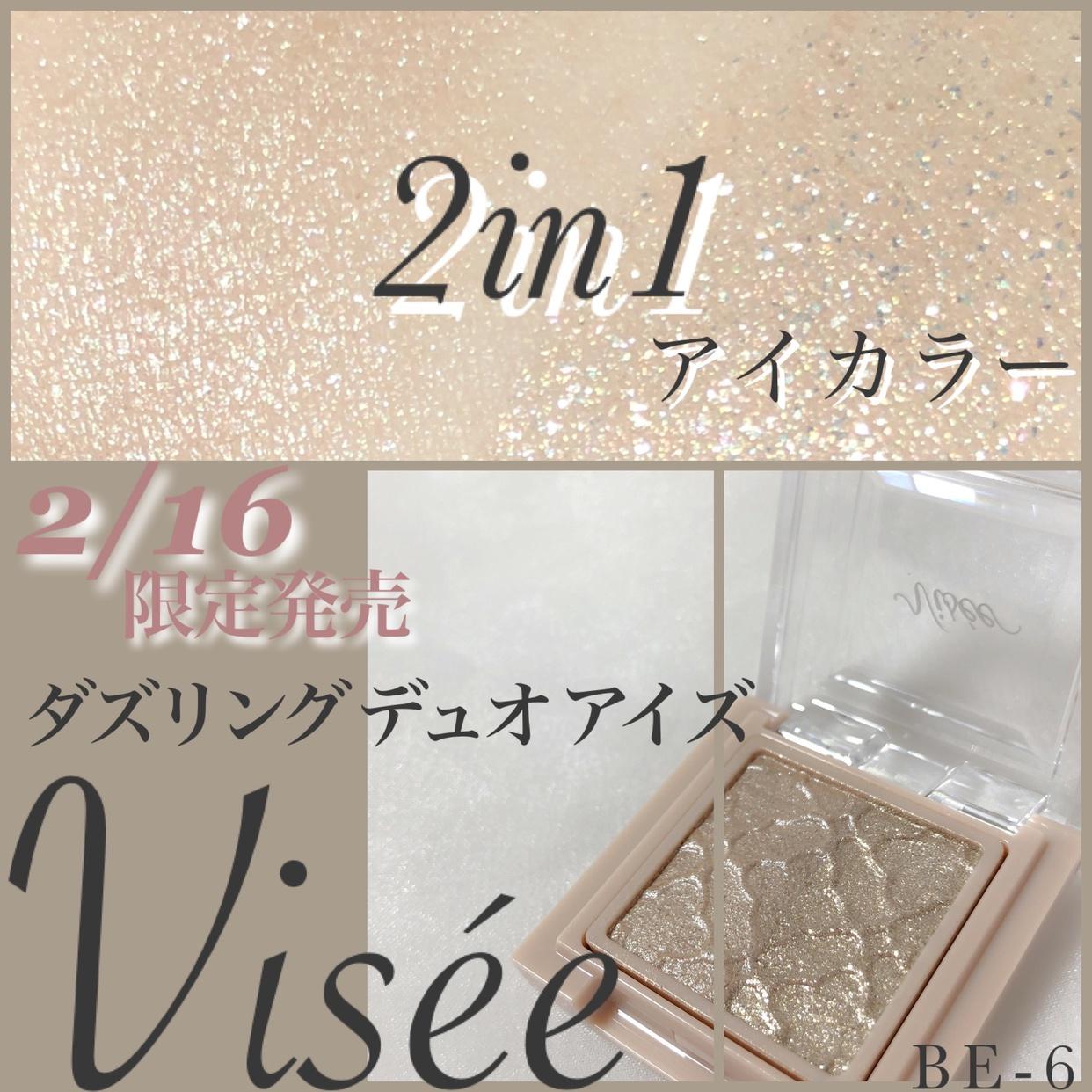 Visée(ヴィセ) リシェ ダズリング デュオ アイズを使ったsatomiさんのクチコミ画像1