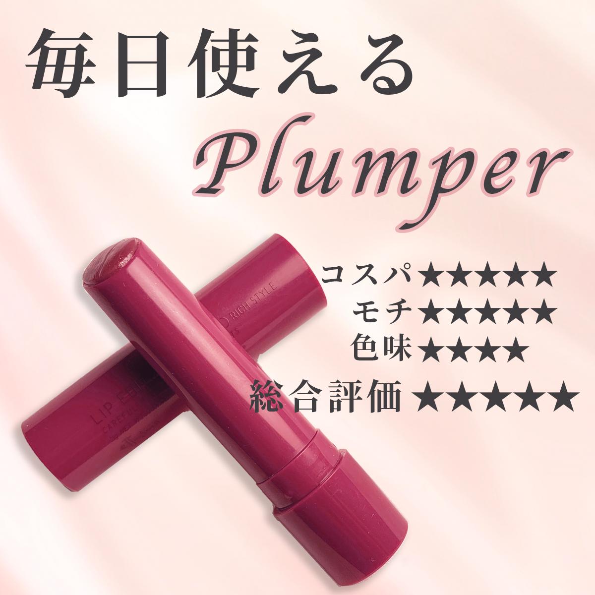 ettusais(エテュセ)リップエディション (プランパー) リッチスタイルを使った Amberさんのクチコミ画像
