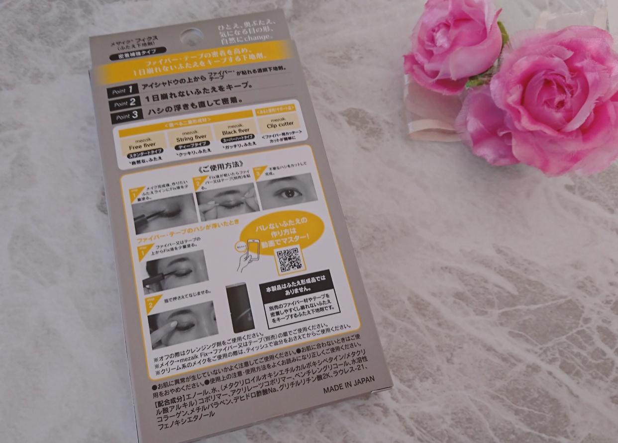 Mezaik(メザイク)カンタン80を使ったYuKaRi♡さんのクチコミ画像2