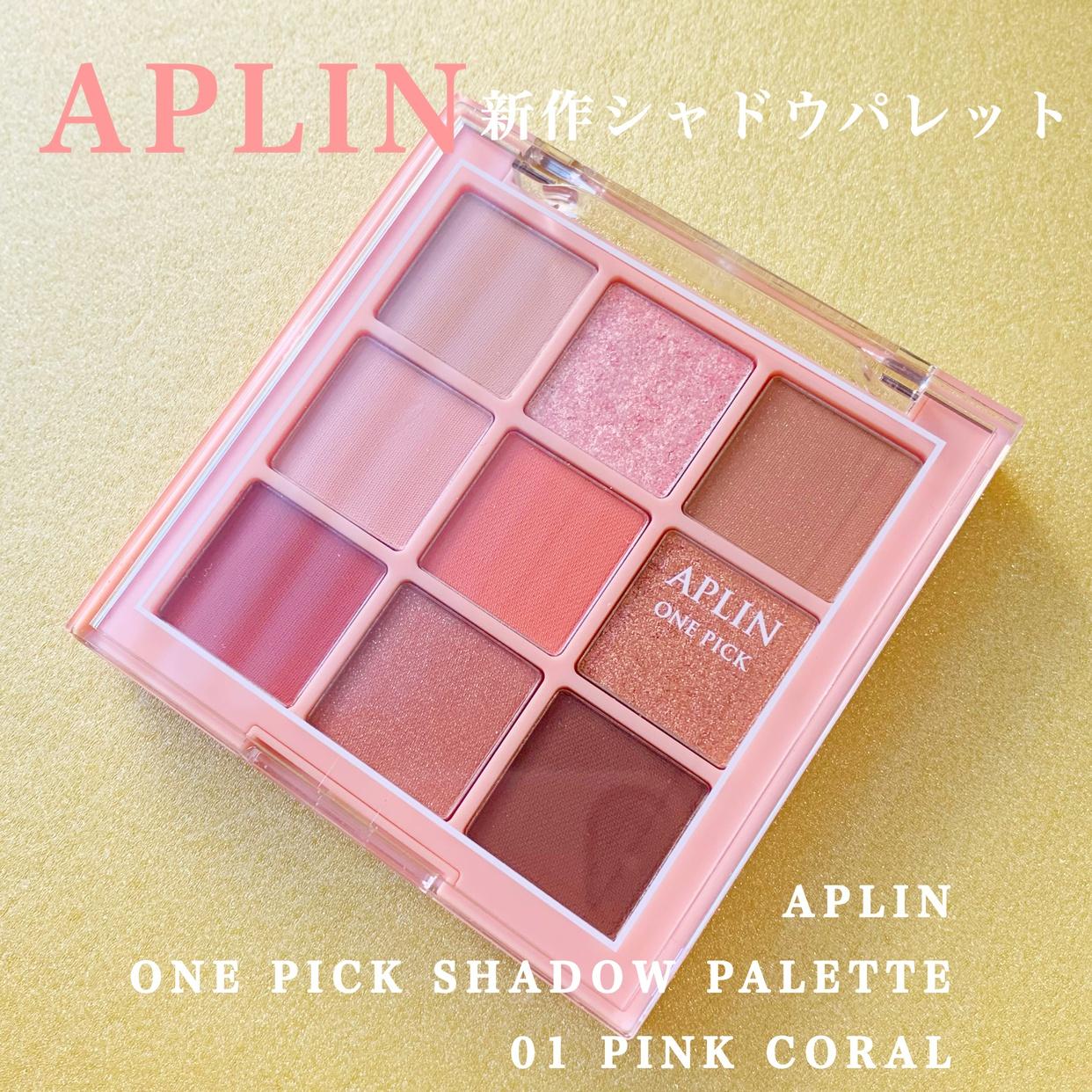 APLIN(アプリン)ワンピックアイシャドウパレットを使ったKeiさんのクチコミ画像