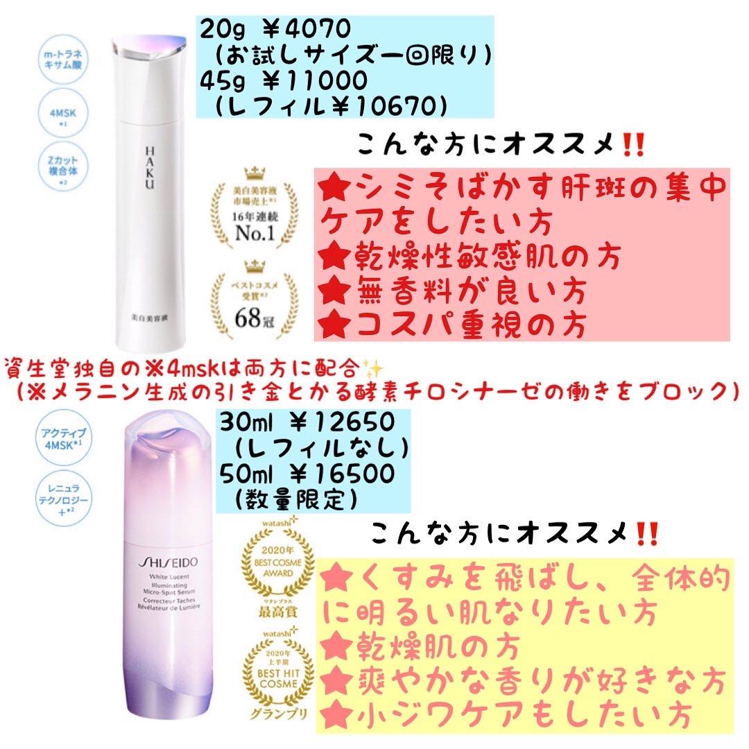HAKU(ハク) メラノフォーカスZの良い点・メリットに関するyuuuri_cosmeさんの口コミ画像3